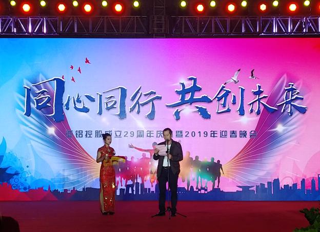 同心同行•共创未来|AAG亚铝迎来29周年庆典