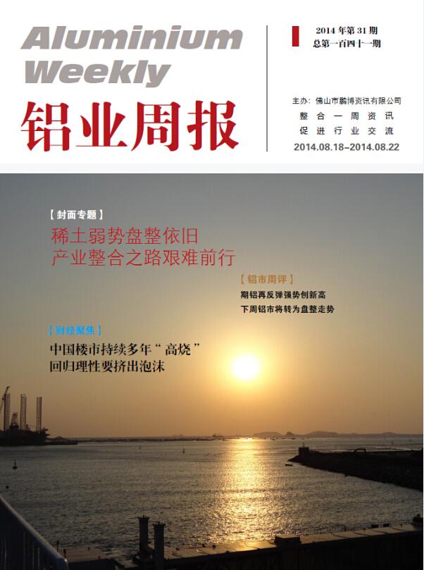 铝业周报2014年第31期(总第141期)