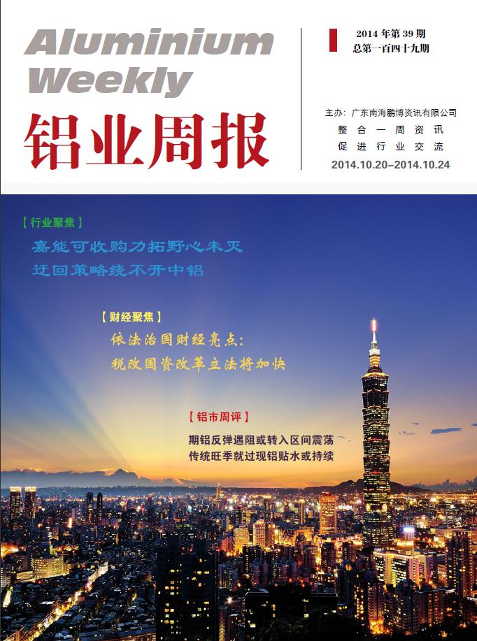 铝业周报2014年第39期(总第149期)