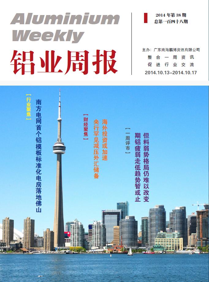 铝业周报2014年第38期(总第148期)