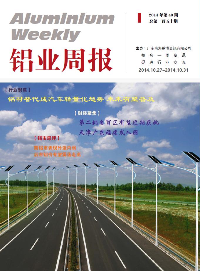 铝业周报2014年第40期(总第150期)