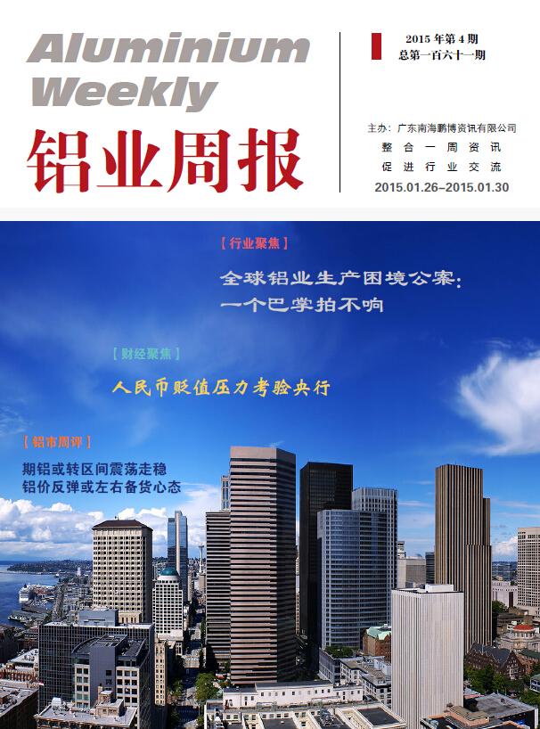 铝业周报2015年第4期(总第161期)