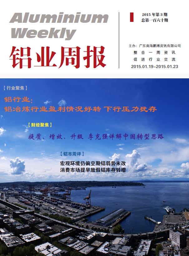 铝业周报2015年第3期(总第160期)