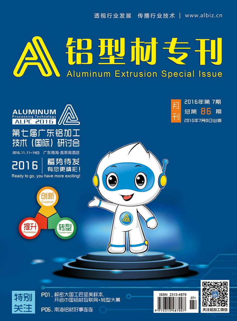 A铝型材专刊2016年7月(总第86期)