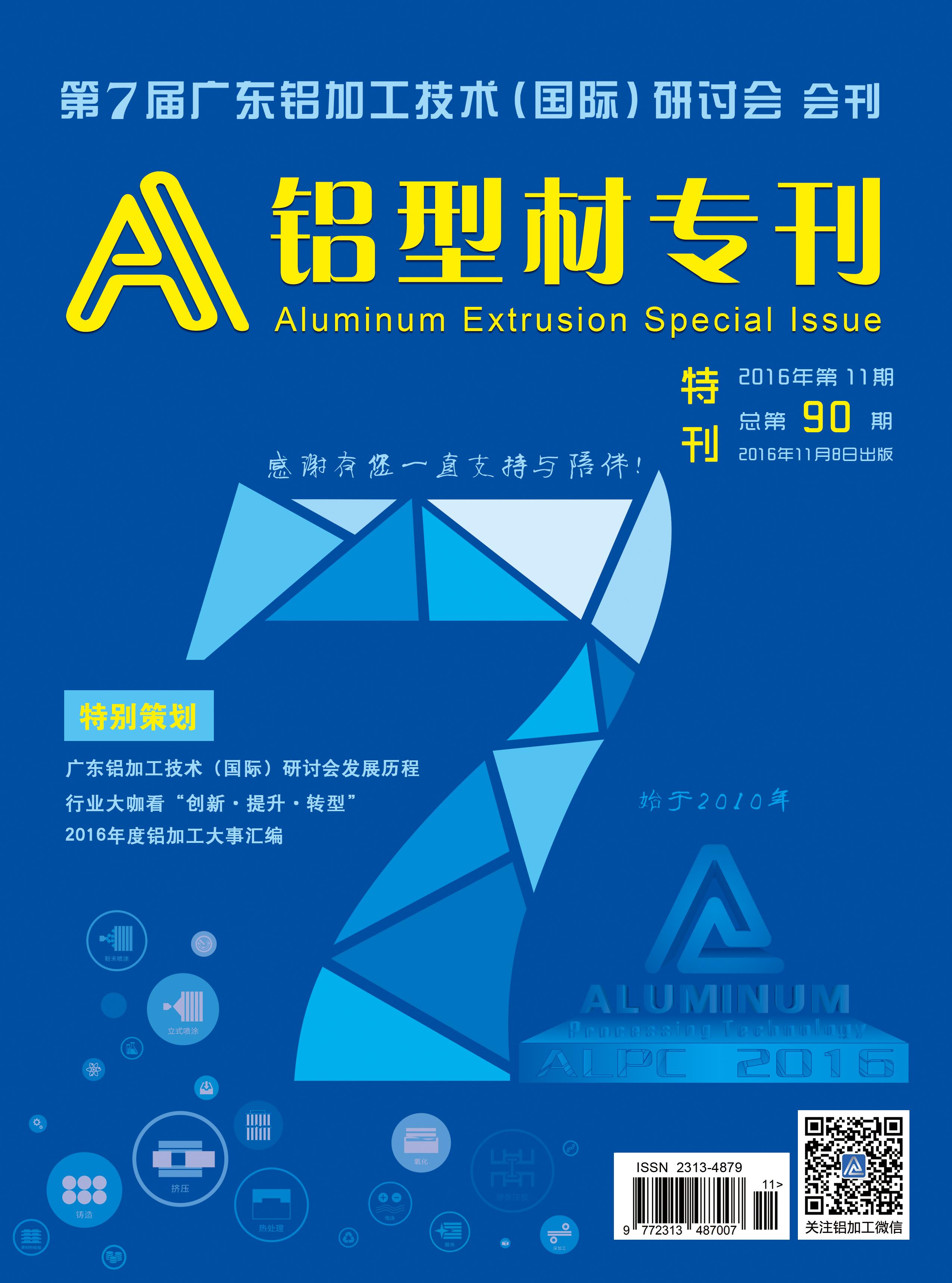 A铝型材专刊2016年11月(总第90期)