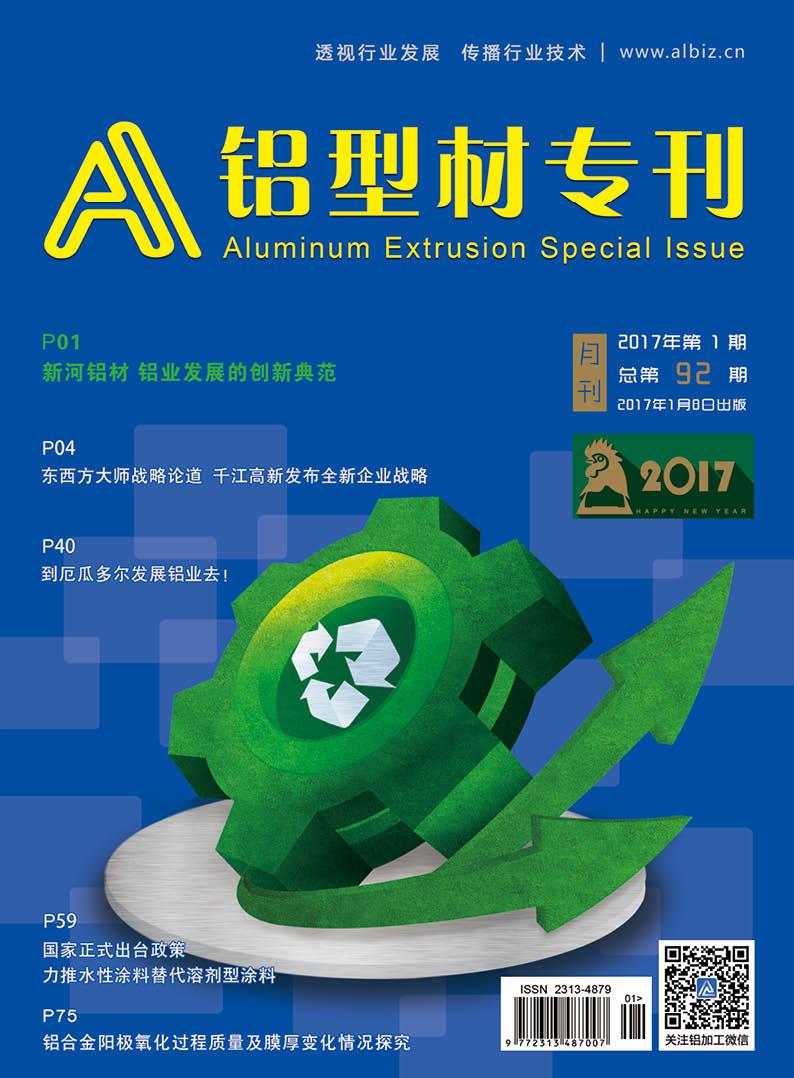 A铝型材专刊2017年1月(总第92期)