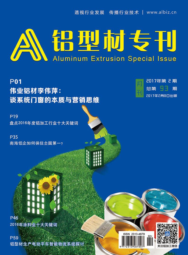 A铝型材专刊2017年2月(总第93期)
