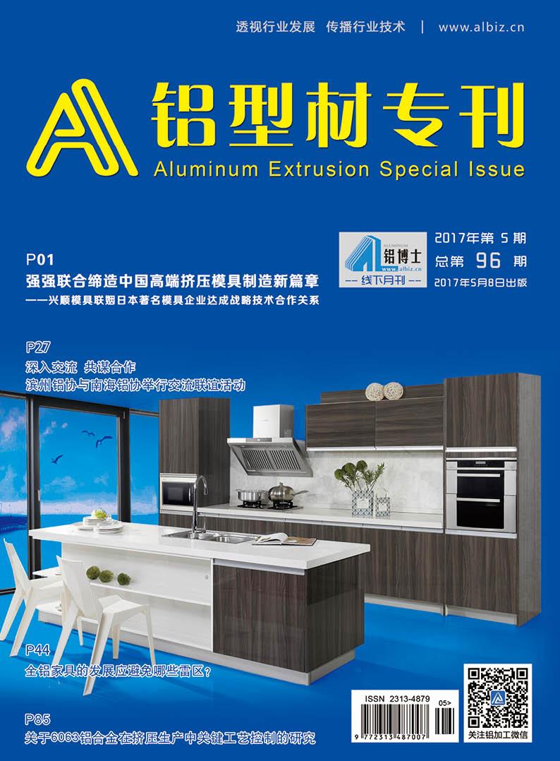 A铝型材专刊2017年5月(总第96期)