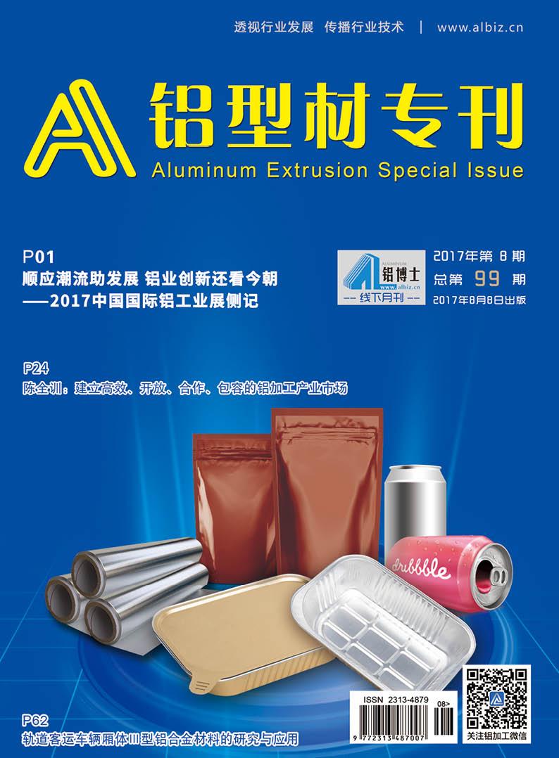 A铝型材专刊2017年8月(总第99期)
