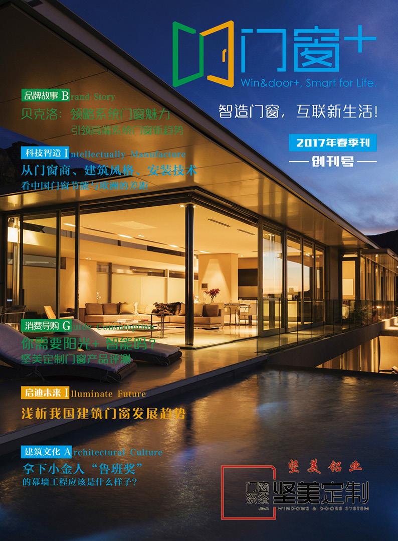门窗+2017年春季刊(总第1期)