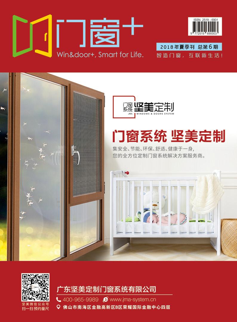 门窗+2018年夏季刊(总第6期)