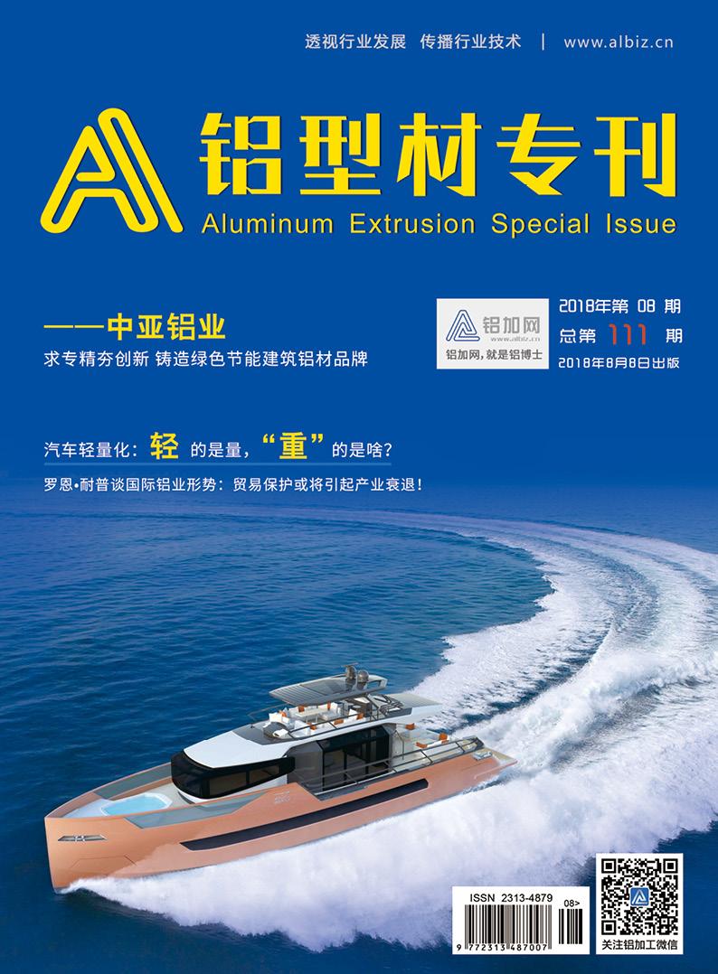 A铝型材专刊2018年8月(总第111期)