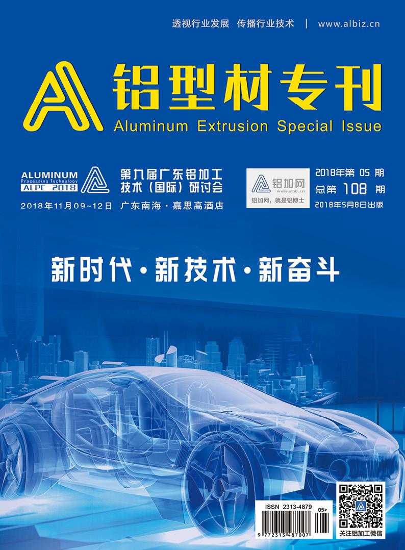 A铝型材专刊2018年9月(总第112期)